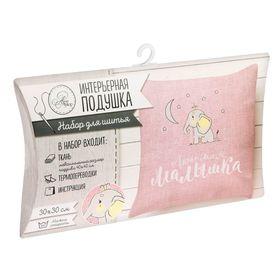 Интерьерная подушка «Любимая малышка», набор для шитья, 26 × 15 × 2 см