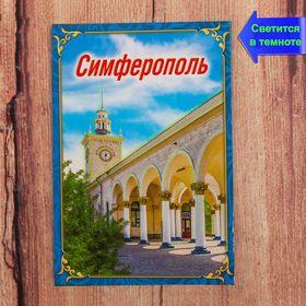 Magnet fluorescent Simferopol