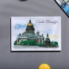 """Magnet sunset """"in Saint Petersburg. St. Isaac's Cathedral"""""""