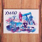 """Magnet sunset """"KHMAO"""", 8 x 5.5 cm"""