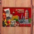 Магнит закатной «Мурманск»