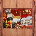 Магнит закатной «Минск»
