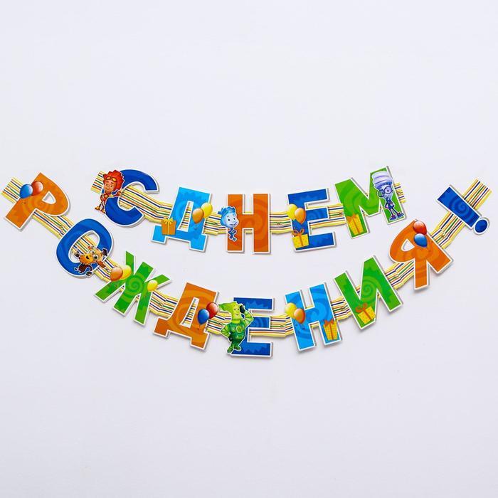 "Гирлянда на люверсах ""С Днем Рождения!"" ФИКСИКИ, 210 см"