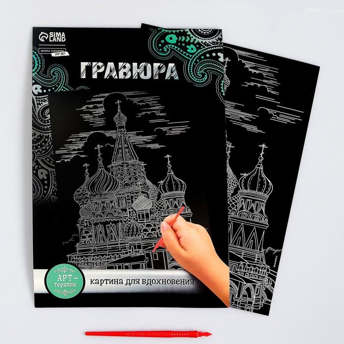 "Гравюра ""Москва"" с металлическим эффектом серебра А4"