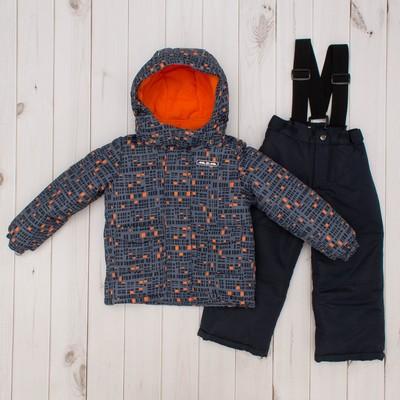 Комплект зимний для мальчика (куртка и брюки), рост 110 см, цвет серый MW27206