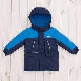 Куртка зимняя для мальчика, рост 98 см, цвет синий MW27210 _М Ош