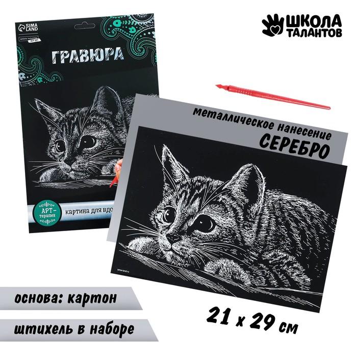 """Гравюра """"Котёнок"""" с металлическим эффектом серебра А4"""
