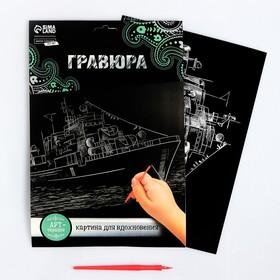 Гравюра «Корабль» с металлическим эффектом серебра А4