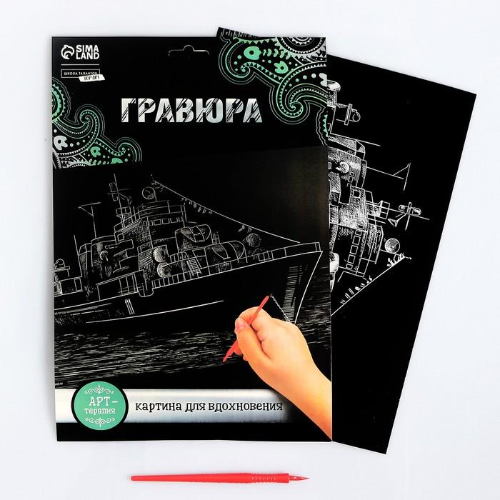"""Гравюра """"Корабль"""", металлический эффект """"серебро"""", 21 х 30 см"""