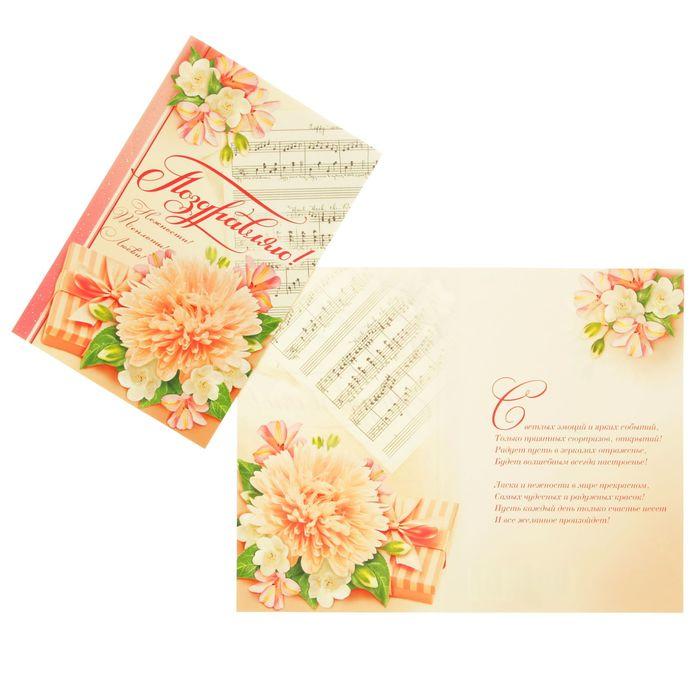 Музыкальные открытки в самаре, про йогу картинки