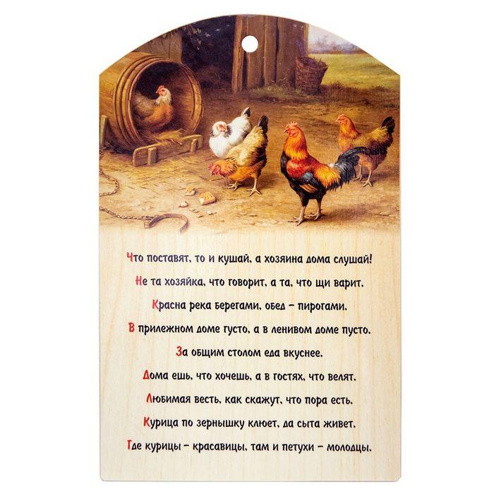 Доска разделочная «Птичий двор»