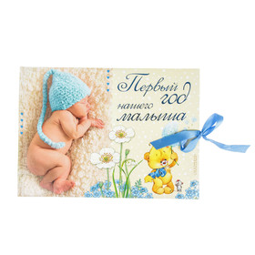 Фотоальбом 'Первый год нашего малыша', 32 страницы Ош