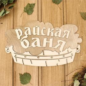 Табличка 2-слойная 'Райская баня (тазик)', 30х17,5см Ош