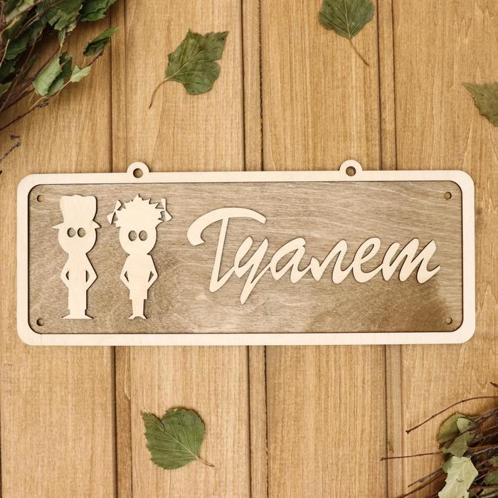 """Табличка 2-слойная """"Туалет 1"""", 30х12см"""