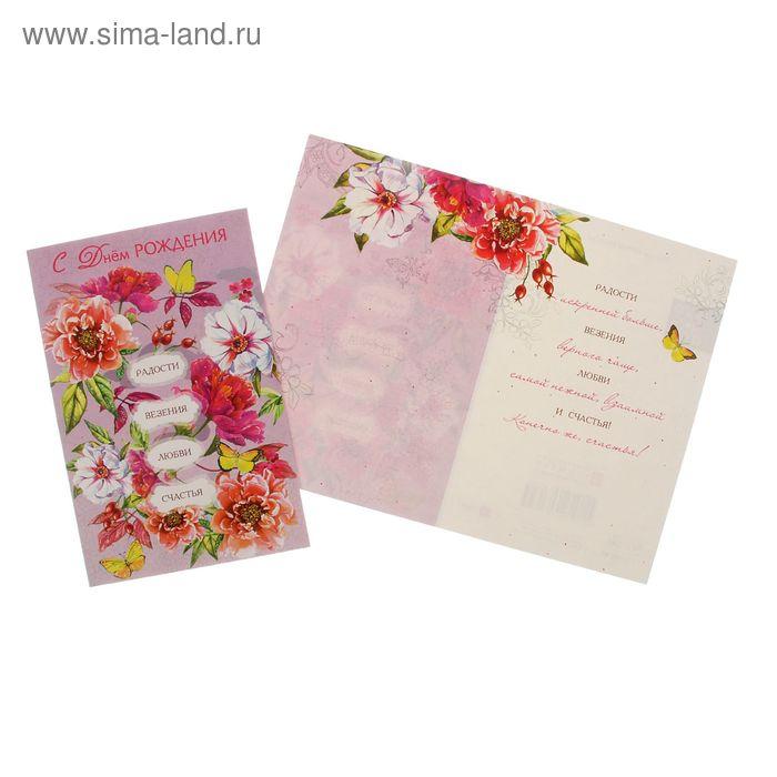 """Открытка """"С Днем рождения!"""" цветы, бабочки, розовый фон"""