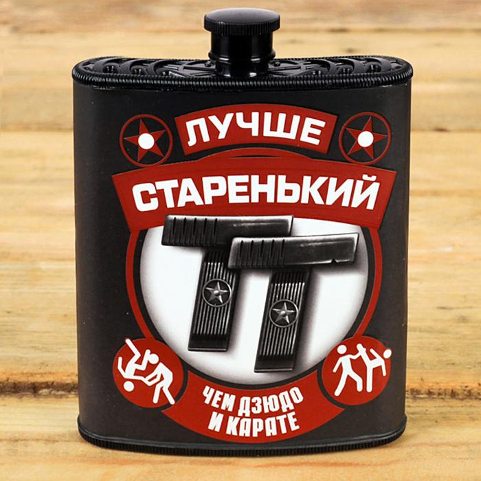 """Фляжка """"Лучше старенький ТТ"""", 210 мл"""
