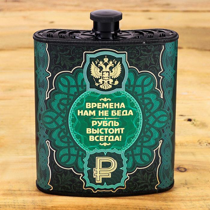 """Фляжка """"Я верю в рубль"""", 210 мл"""