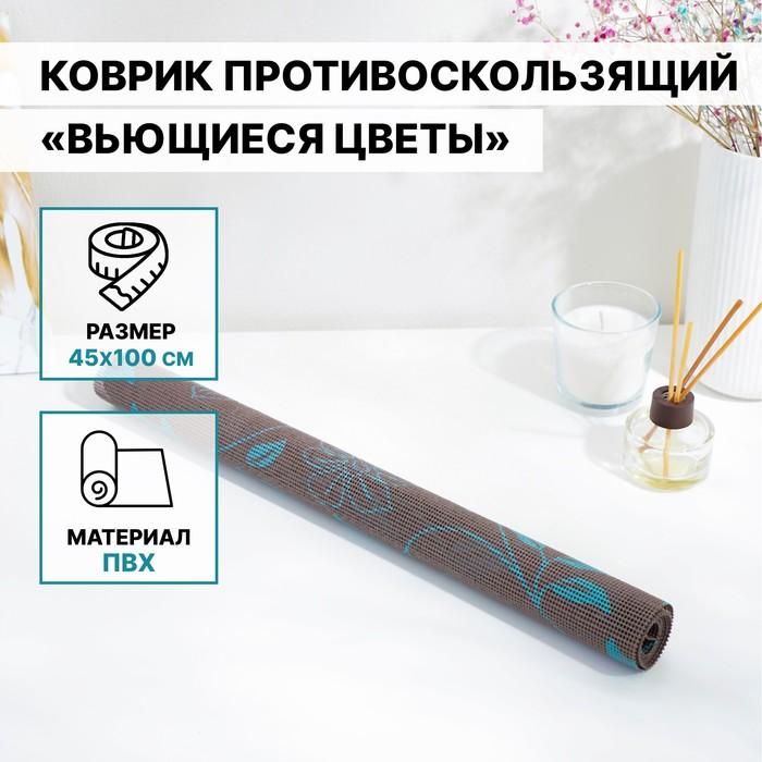 "Anti-slip Mat 45×100 cm ""Curly flowers"", brown"