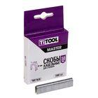 Скобы кабельные TITOOL №36 (тип 36) Master 10 мм, 1000 шт