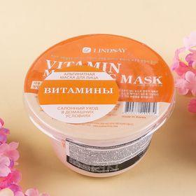 Моделирующая альгинатная маска для лица с витаминами Lindsay, 30 г