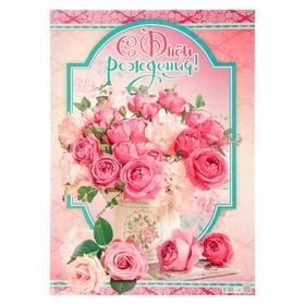 Открытка 'С Днем Рождения!' цветы в вазе Ош