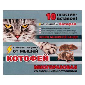 Клеевая ловушка от мышей Котофей многоразовая, пластины-вставки 10 шт