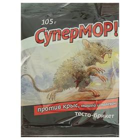 Тесто-брикет СуперМОР против крыс, мышей и полевок цв. 105 г