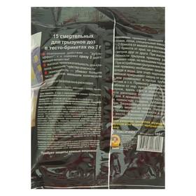 Тесто-брикет СуперМОР против крыс, мышей и полевок цв. пакет, 105 г - фото 4663883