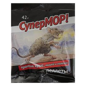 Пеллеты СуперМОР против крыс, мышей и полевок, цв. 42 г