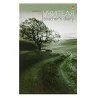 """Ежедневник учителя А5 """"Природа монохром"""", твердая обложка, глянцевая ламинация"""
