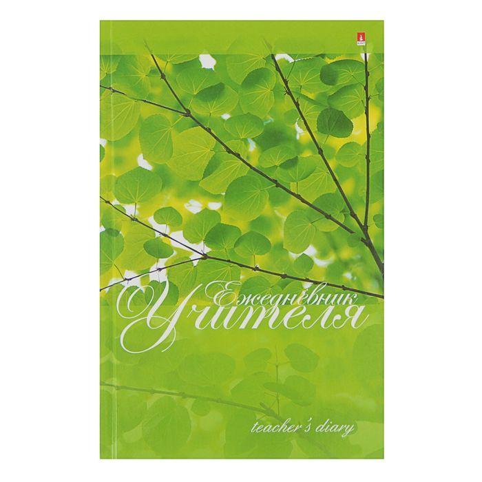 """Ежедневник учителя А5 """"Природа"""", твердая обложка, глянцевая ламинация"""