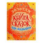 Золотая книга сказок для малышей, премиум - фото 968717