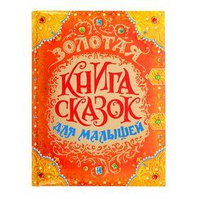 Золотая книга сказок для малышей, премиум