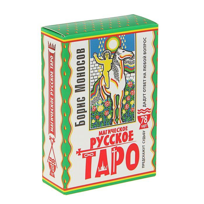 Магическое русское таро. 78 карт предскажут судьбу, дадут ответ на любой вопрос. Моносов Б.