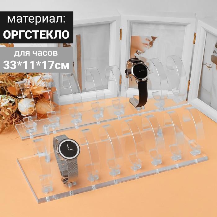 Подставка для часов, браслетов, 2 ряда, 16 шт, 33*11*17 см, оргстекло 2 мм, цвет прозрачный - фото 904945