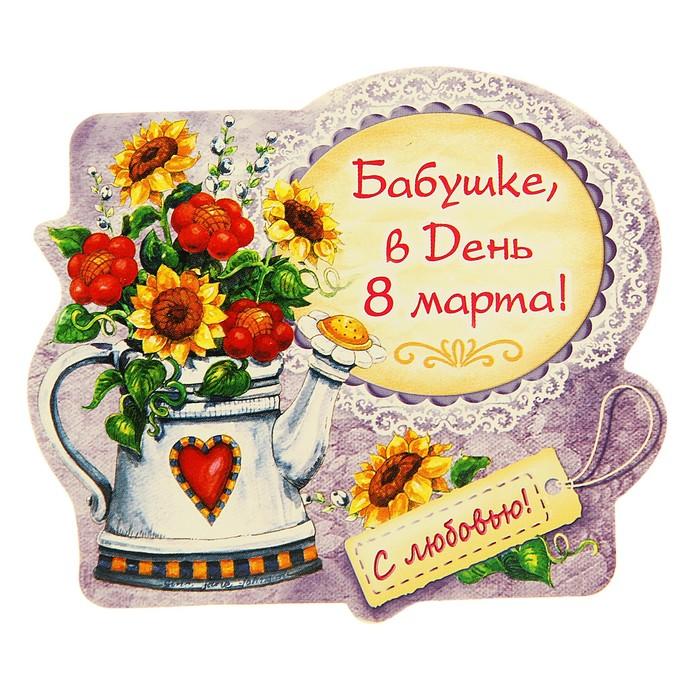 Поздравление бабушке с 8 марта открытки