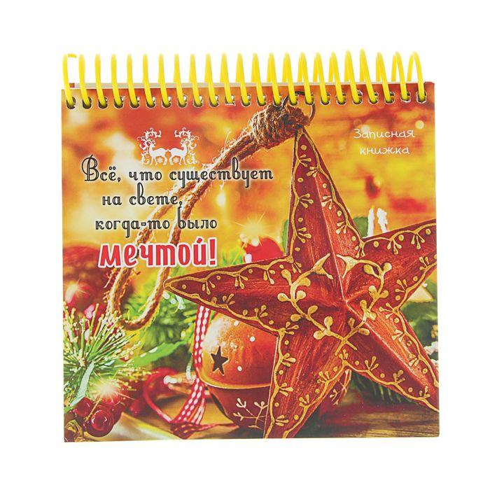 """Записная книжка твердая обложка А6, 128 листов на гребне """"Новогодняя звезда"""", матовая ламинация"""