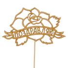 "Топпер ""Поздравляю с розой"", 12,5 х 8"