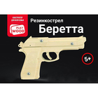 "Пистолет Резинкострел ""Беретта"", стреляет резинками (15 шт.)"