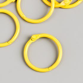 """Кольца для творчества (для фотоальбомов) """"Жёлтое"""" набор 6 шт d=3 см"""