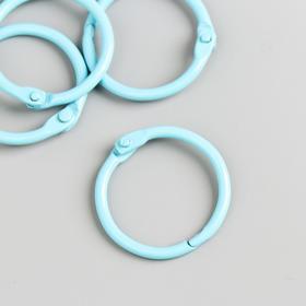 """Кольца для творчества (для фотоальбомов) """"Светло-голубое"""" набор 6 шт d=3 см"""