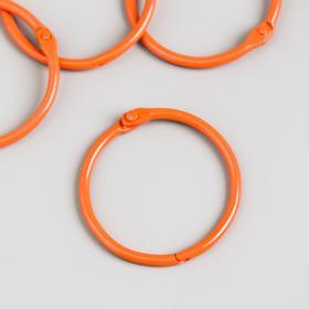 """Кольца для творчества (для фотоальбомов) """"Оранжевое"""" набор 4 шт d=4,5 см"""
