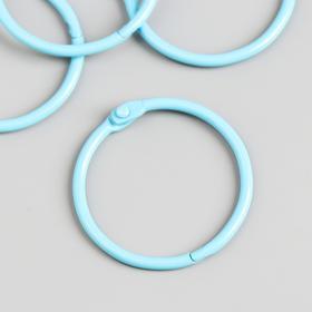 """Кольца для творчества (для фотоальбомов) """"Светло-голубое"""" набор 4 шт d=4,5 см"""