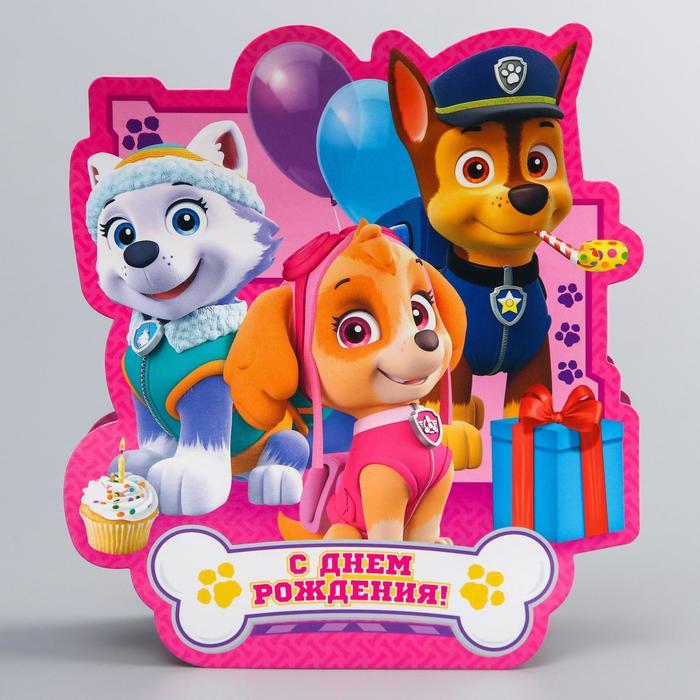 Картинки с днем рождения на 4 года мальчику щенячий патруль, поздравление днем рождения