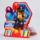 """Щенячий патруль. Открытка поздравительная """"С Днем Рождения!"""""""