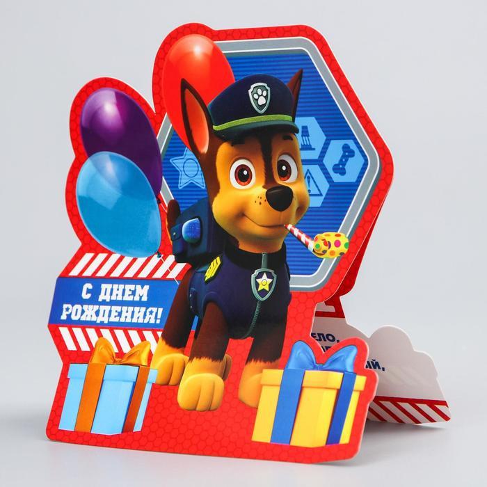 Открытка с днем рождения мальчику 4 года щенячий патруль, открыток мая картинки