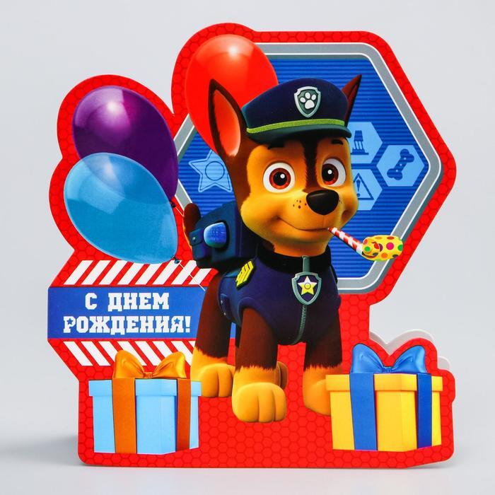 Открытки, щенячий патруль картинка с днем рождения