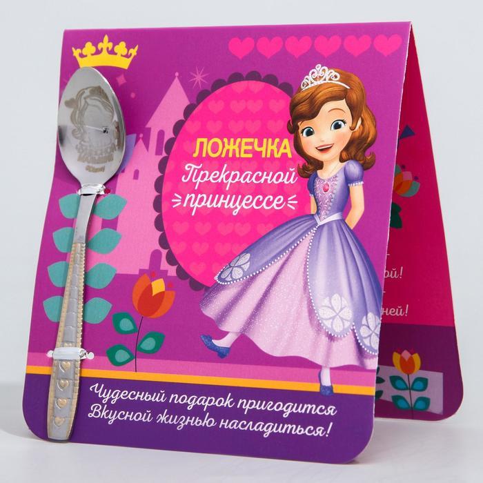 """Ложечка """"Прекрасной принцессе"""" София Прекрасная, 3 х 14 см"""