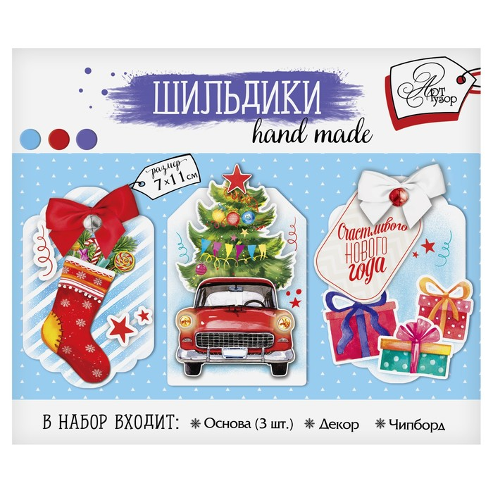 Шильдик с декором «Счастливого Нового года», набор для создания, 11 × 13 см - фото 418184