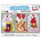 Шильдик с декором «Вкусный Новый год», набор для создания, 11 × 13 см